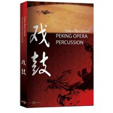 Best Service  Peking Opera Percussion