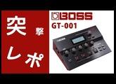 【突撃レポ】Boss(ボス) / GT-001 ギターエフェクトプロセッサー