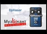 EBS DP | Гитарная педаль EBS DPhaser (трехрежимный фэйзер)