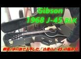 アコギ Gibson 1968 J-45 BLKを入手!! ~クロサワ楽器と三木楽器が迫った,「白黒のJ-45の『極み』」!!御茶ノ水の旅で入手したアコギ!!~