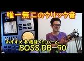 ★ドラムレッスン★おすすめメトロノーム【BOSS ドクタービート DB-90】