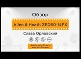 Обзор Allen & Heath ZED60-14FX // Слава Орловский || #djshopbyCheck