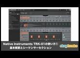 Native Instruments TRK-01の使い方① 基本概要とシーケンサーセクション(Sleepfreaks DTMスクール)