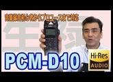 プロユースにも対応可能!! PCM-D10 ハイレゾ録音可能なICレコーダー