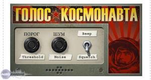 Bomb Factory COSMONAUT VOICE